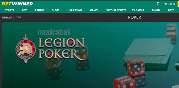 Betwinner Poker